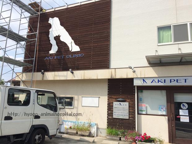 あきペットクリニック神戸市北区