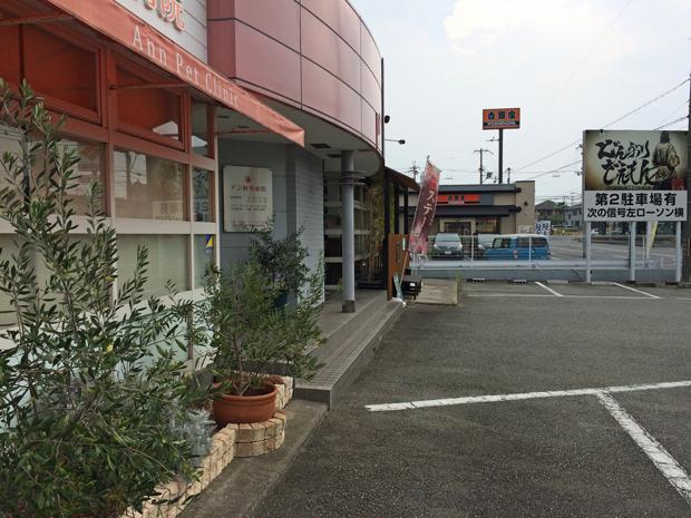 アン動物病院の駐車場