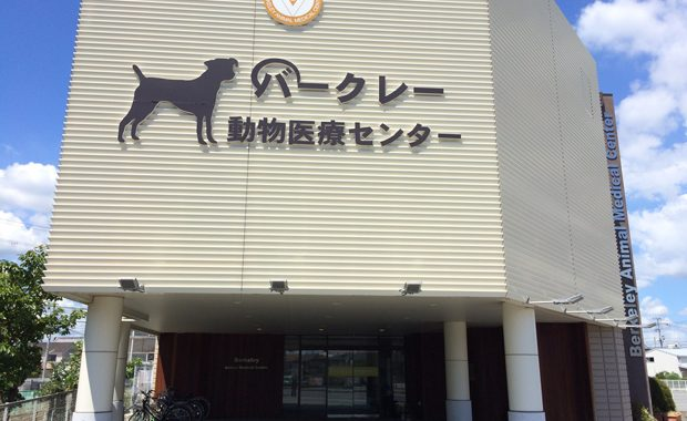 加古川市バークレー動物医療センターの口コミ・評判