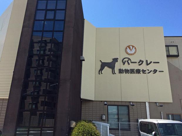 バークレー動物医療センターの口コミ・評判