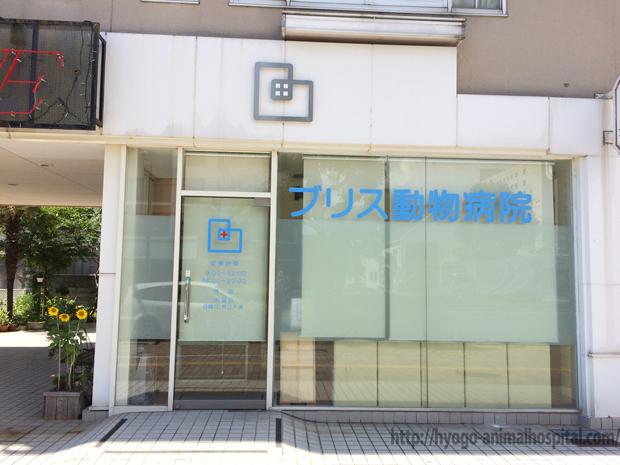 加古川市のブリス動物病院