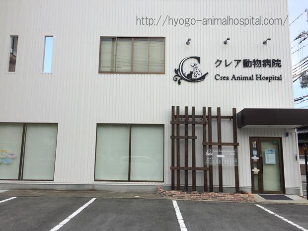 明石のクレア動物病院の正面