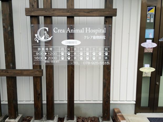 クレア動物病院の診療日