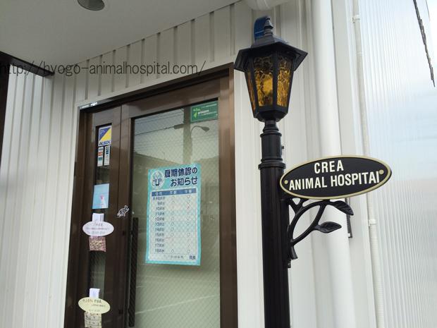 クレア動物う病院正面入り口