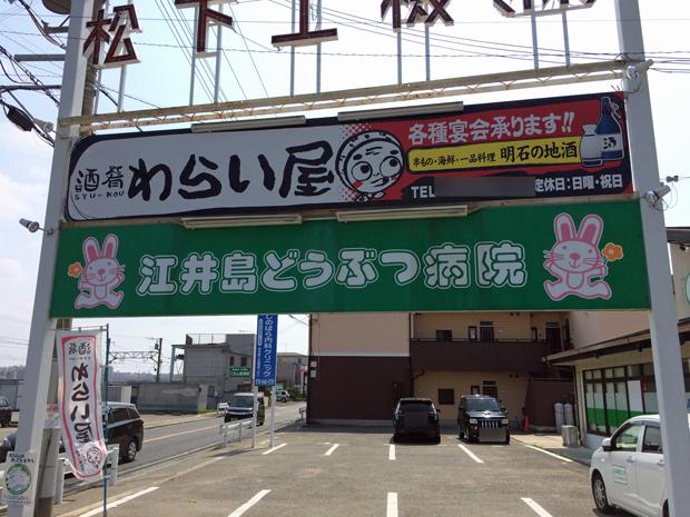 江井島どうぶつ病院病院の口コミ