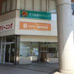 神戸市西区のフラワー動物病院