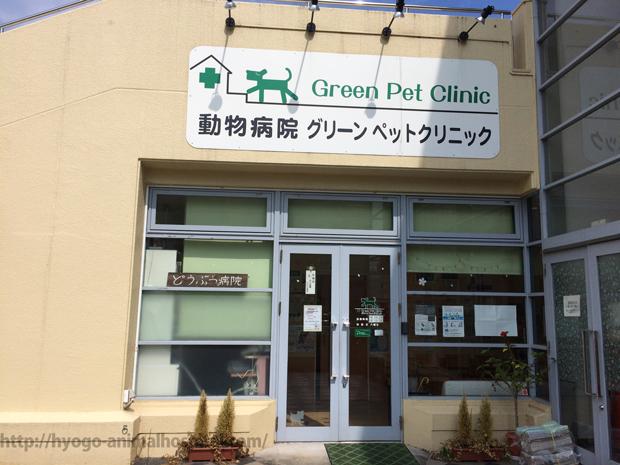 神戸市西区グリーンペットクリニック