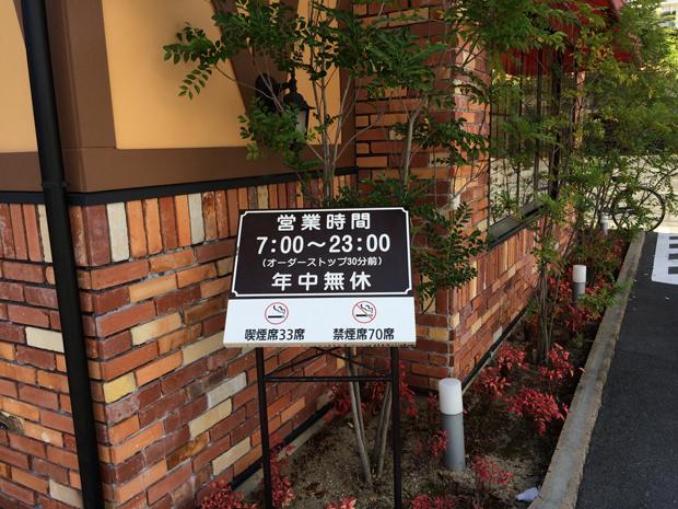 コメダ珈琲加古川店の営業時間