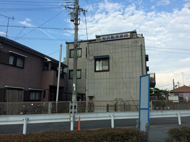 松浜動物病院の特徴