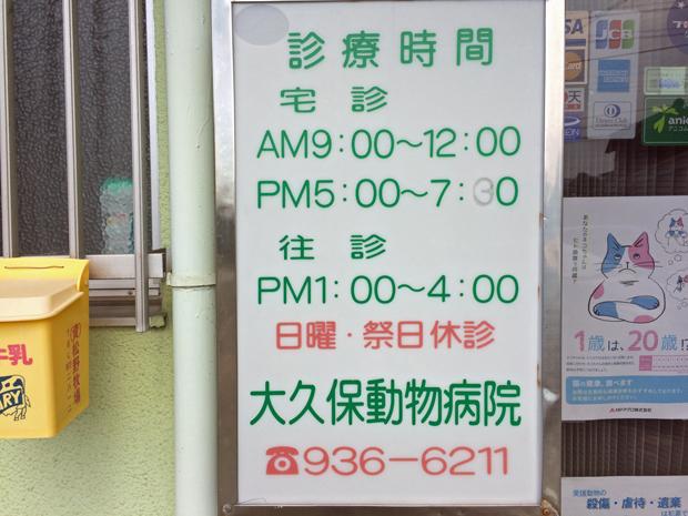 大久保動物病院の診察時間休診日