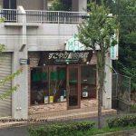 神戸市西区のすこやか動物病院