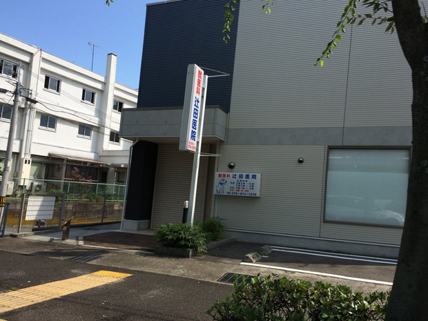 辻田獣医科医院の特徴