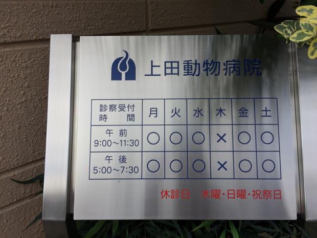 三木市上田動物病院の診療時間