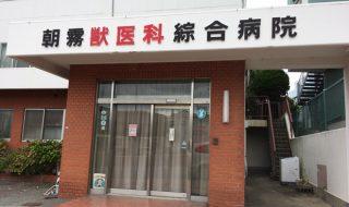 朝霧獣医科総合病院 明石市 口コミ 評判