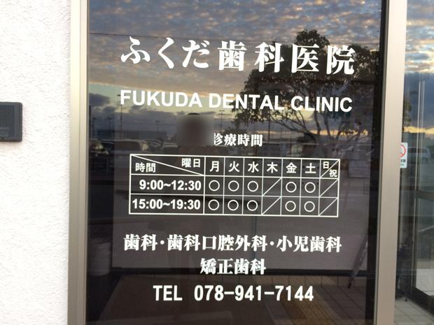 ふくだ歯科医院の診療時間