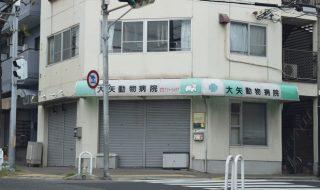 大矢動物病院 須磨区 神戸市 口コミ 評判