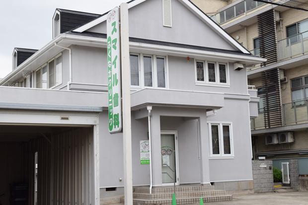 スマイル歯科ふくながクリニック 口コミ 神戸市 西区 評判