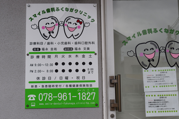 スマイル歯科ふくながクリニックの診察時間