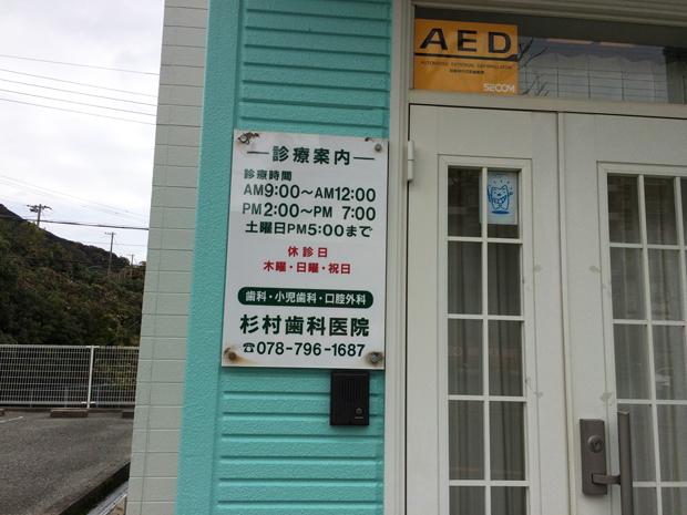 杉村歯科医院の診療時間
