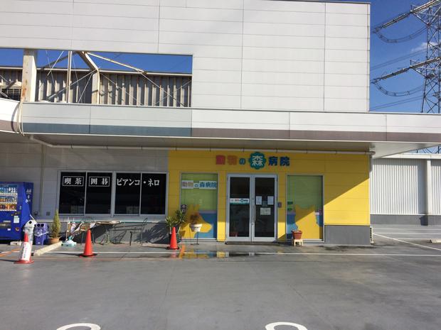 動物の森病院神戸北町病院 口コミ 評判 神戸市 北区