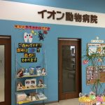 イオン動物病院 明石 大久保 口コミ 評判