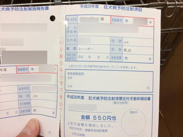 狂犬病予防接種の証明書