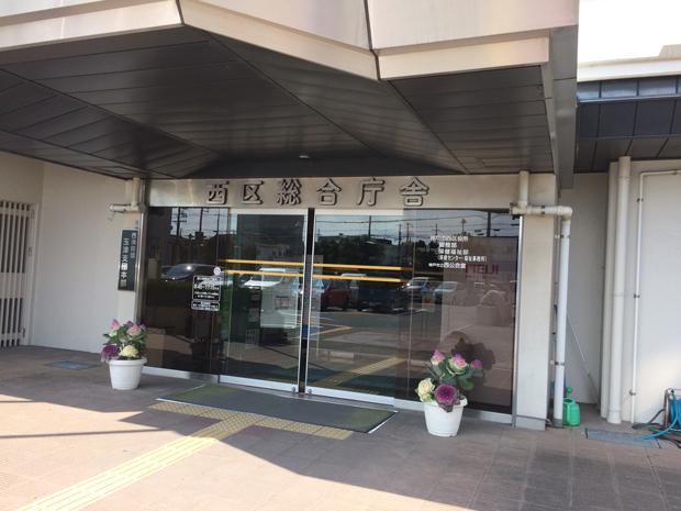 西区役所の入り口付近