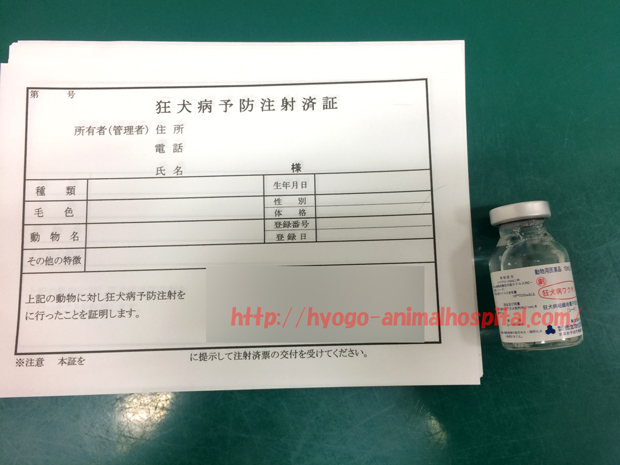 狂犬病予防接種 証明書 提出