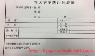 狂犬病予防注射済証
