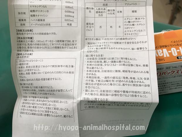 猫エイズワクチンの説明書