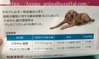 犬 ステロイド 副作用 症状