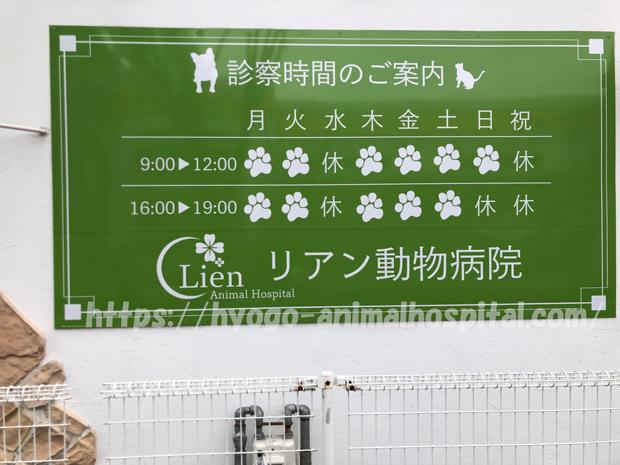 神戸市リアン動物病院診療時間