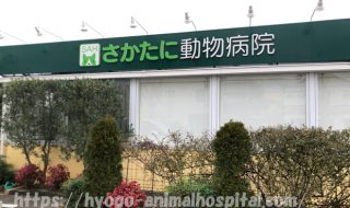 さかたに動物病院 神戸市北区