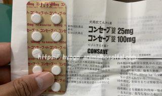 ゾニサミド 犬 副作用