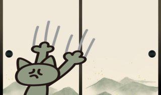 猫 爪とぎ ふすま